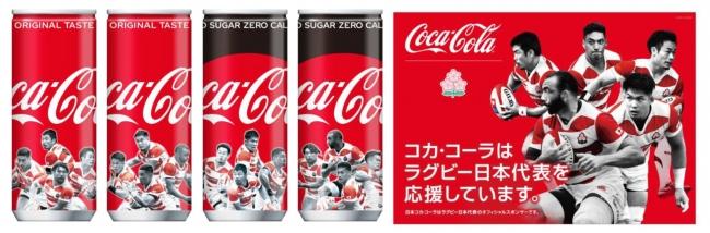 ラグビー日本代表選手限定デザイン