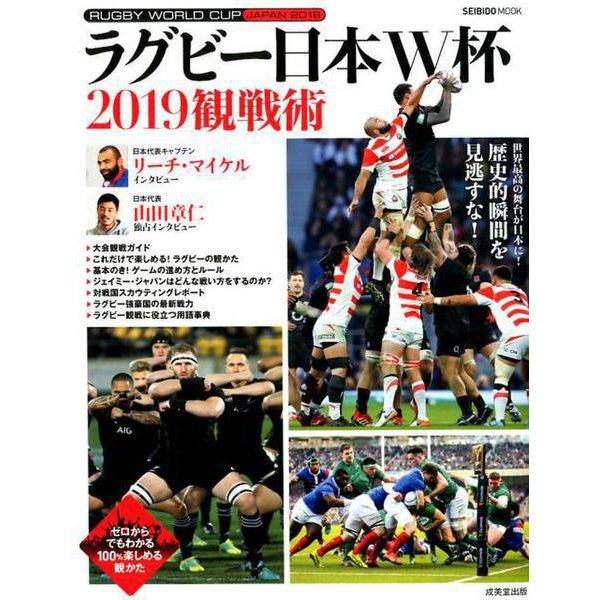 ラグビー日本W杯2019観戦術