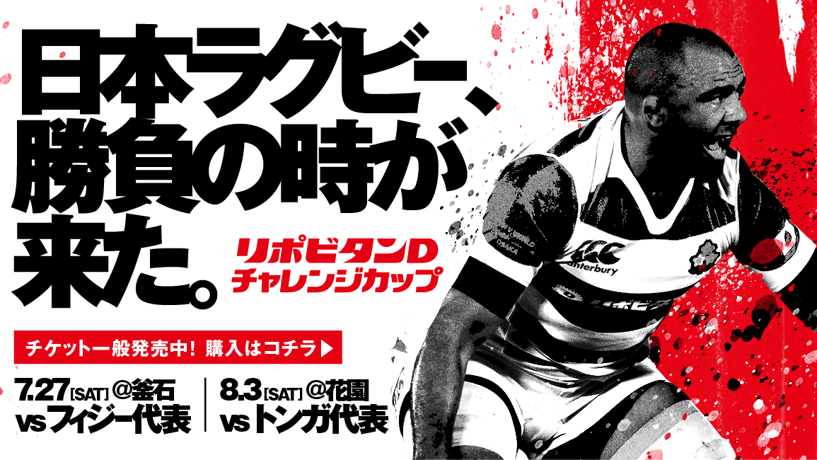 カルビーがラグビー日本代表とオフィシャルサポーター契約