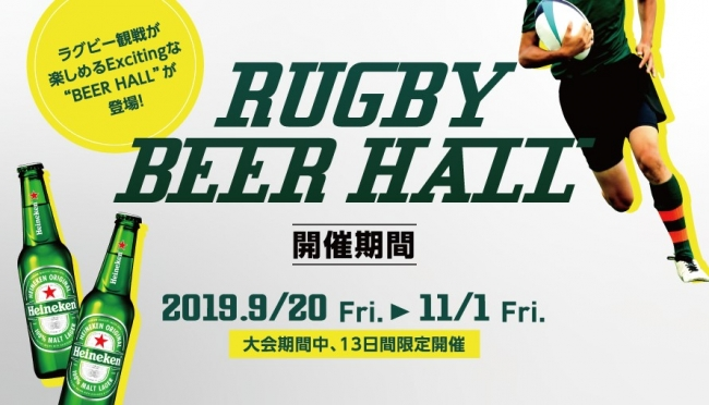 RUGBY BEER HALL